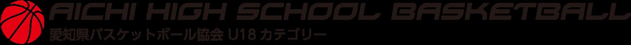 愛知県バスケットボール協会 U18カテゴリー